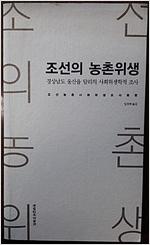 조선의 농촌위생 - 경상남도 울산읍 달리의 사회위생학적 조사 (알방6코너)