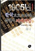 1905년 한국보호조약과 식민지 지배책임 - 역사학과 국제법학의 대화 (알역84코너)