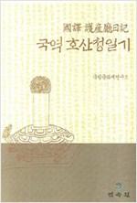 국역 호산청일기 (알집71코너)