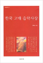 한국 고대 음악사상 - 예술철학총서 4 (나68코너)