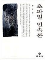 초파일 민속론 (나97코너)