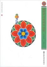 화려한 색채예술 단청 - 한국전통공예건축학교 9 (방2코너)
