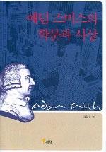 애덤 스미스의 학문과 사상 (나68코너)