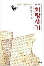 대역 화랑세기 - 신라인 그들의 이야기 (알역83코너)