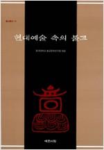 현대예술 속의 불교 - 불교총서 13 (나68코너)