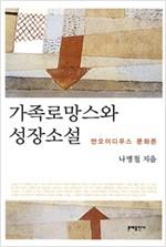 가족로망스와 성장소설 - 반오이디푸스 문화론 (나68코너)