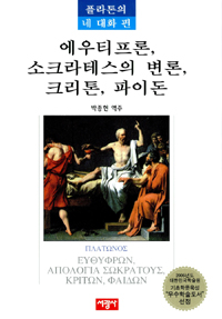 에우티프론, 소크라테스의 변론, 크리톤, 파이돈 (나68코너)