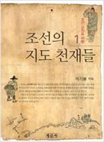 조선의 지도 천재들 - 조선 고지도 여행 1 (나87코너)