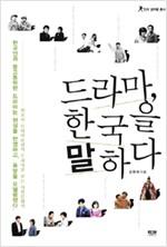 드라마, 한국을 말하다 (나87코너)