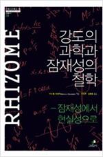 강도의 과학과 잠재성의 철학 - 잠재성에서 현실성으로 (나87코너)