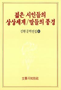 젊은 시인들의 상상세계 / 말들의 풍경 - 김현문학전집 6 (나88코너)