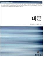 비문 - 한국문화원연합회 학술총서 3 (코너)