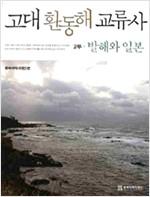 고대 환동해 교류사 2 - 발해와 일본 (알역83코너)
