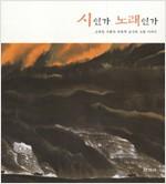 시인가 노래인가 - 고독한 수행자 자유푸 교수의 그림 이야기 (코너)