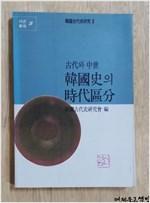 한국사의 시대구분 - 새론서원 51 (알역84코너)