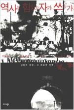 역사는 힘있는 자가 쓰는가 - 난징의 강간, 그 진실의 기록 (나87코너)