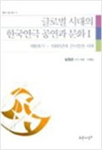 글로벌 시대의 한국연극 공연과 문화 1 (나87코너)