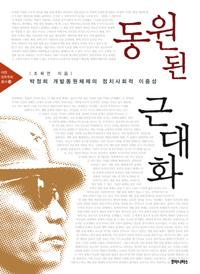 동원된 근대화 - 박정희 개발동원체제의 정치사회적 이중성 (코너)