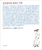 김삿갓이라 불리는 사내 - 시인 김병연 (알인4코너)