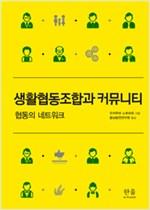 생활협동조합과 커뮤니티 (양장) - 협동의 네트워크 (나88코너)