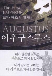 아우구스투스 - 로마 최초의 황제