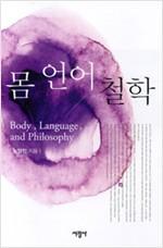 몸·언어·철학 (알철35코너)