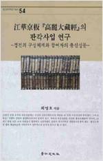 강화경판 고려대장경의 판각사업 연구 (나88코너)