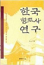 한국 향토사 연구 (알역84코너)