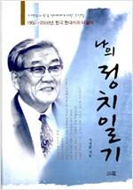 나의 정치 일기 - 1955~2008년, 한국 현대사와 더불어 (알역84코너)