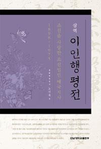 삼역(三亦) 이인행 평전 - 조선을 사랑한 조선일민(朝鮮逸民) 애국지사(알역84코너)