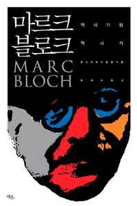 마르크 블로크 - 역사가 된 역사가 (나88코너)