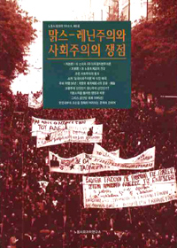 맑스-레닌주의와 사회주의의 쟁점 - 노동사회과학 제3호 (나86코너)