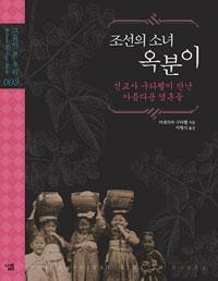 조선의 소녀 옥분이 - 선교사 구타펠이 만난 아름다운 영혼들 (나88코너)