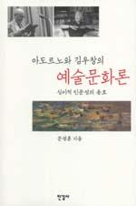 아도르노와 김우창의 예술문화론 - 심미적 인문성의 옹호 (코너)