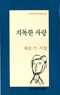 지독한 사랑 - 채호기 시집 (알시43코너)