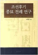 조선후기 종묘 전례 연구 (알역84코너)