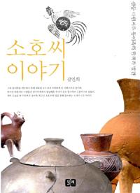 소호씨 이야기 - 산둥 다원커우 동이족의 탐색과 발견 (알역84코너)