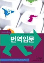 번역입문 - 이지북스 통역번역 연구 시리즈 2 (나66코너)