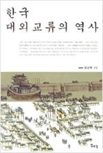 한국 대외교류의 역사 (알역84코너)