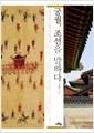 궁궐, 조선을 말하다 - 궁궐로 읽는 조선의 제도와 이념 (알역84코너)