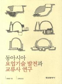 동아시아 요업기술 발전과 교류사 연구 (알가34코너)