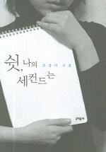 쉿 나의 세컨드는 - 김경미 시집 (초판) (알시43코너)