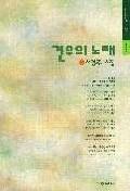 견우의 노래 - 서정주 시집(초판) (알시43코너)