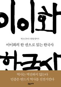 이이화의 한 권으로 읽는 한국사 - 옛조선부터 6월항쟁까지 (역코너)