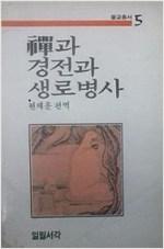 선과 경전과 생로병사 - 불교총서 5 (나86코너)