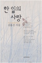 한 잎의 사랑 - 김홍신 시집 (알시43코너)