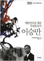 이승만 - 대한민국을 세운 독립운동가 (알역72코너)