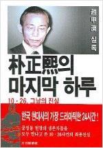 박정희의 마지막 하루 - 10. 26 그날의 진실 (알역91코너)