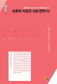 비폭력 저항과 사회변혁 -하 - 마하뜨마 간디의 도덕 정치사상 3