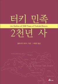 터키 민족 2천년 사 (알코너)